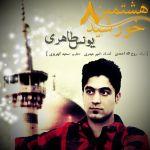 کاور آهنگ Younes Taheri - Hashtomin Khorshid