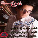 کاور آهنگ Mojtaba Dorbidi - Mah Pishooni