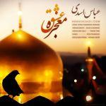 کاور آهنگ Abbas Asadi - Mojezeye Eshgh