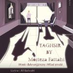 کاور آهنگ Morteza Fattahi - Taghsir