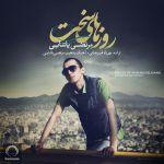 کاور آهنگ Morteza Pashaei - Roozhaye Sakht