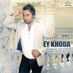 کاور آهنگ Yaser Reshadi - Ey Khoda