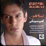 کاور آهنگ Amir Sinaki - Labkhand Bezan Be Man
