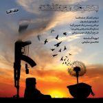 کاور آهنگ Hamed Afsa - Panjerei Roo Be Gozashte