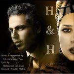 کاور آهنگ HamidRezaa - Age Mitoonestam (Ft Hanieh)