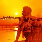 کاور آهنگ Hamid Askari - 39 Hafte
