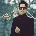 کاور آهنگ Mehrdad Banaei - Angizeh