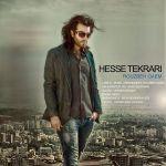 کاور آهنگ Rouzbeh Qaem - Hesse Tekrar