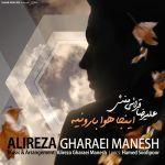 کاور آهنگ Alireza Gharaeimanesh - Inja Hava Baroonie