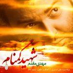 کاور آهنگ Mehdi Moghadam - Shahide Gomnam