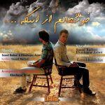 کاور آهنگ Khashayar Azimi - Khoshhalam Az Inke (& Saeed Radani)