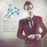 کاور آهنگ Saman Jalili - Cheshmaye To