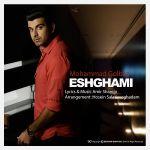 کاور آهنگ Mohammad GolBaz - Eshghami