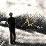 کاور آهنگ Saber Barandkam - Mosafer
