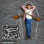 کاور آهنگ Mohsen Chavoshi - Yousef