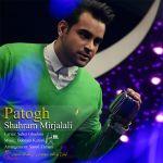 کاور آهنگ Shahram Mirjalali - Patogh
