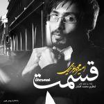 کاور آهنگ AmirMohamad Azizi - Ghesmat