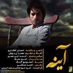 کاور آهنگ Ehsan Afshari - Ayneh