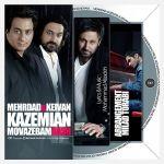 کاور آهنگ Keivan & Mehrdad Kazemian - Movazebam Bash
