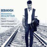 کاور آهنگ Mohammad Mozaffari - Bebakhsh