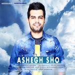 کاور آهنگ Shahab Ramezan - Ashegh Sho