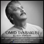 کاور آهنگ Omid Tanbakouei - Bemoon Ba Man