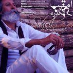 کاور آهنگ Soheil Mohammadi - Emshab Ke Begzare