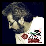 کاور آهنگ Ghasem Afshar - Tazieh
