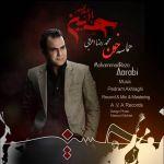 کاور آهنگ MohamadReza Arabi - Hemaseye Khoon