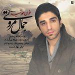 کاور آهنگ Jamal Morrovvati - Khoone Khorshid