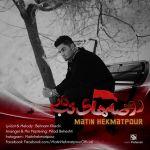 کاور آهنگ Matin Hekmatpour - Rozehaye Tabdar