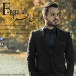 کاور آهنگ Farid Sharifian - Bi Gharar