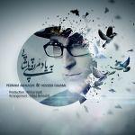 کاور آهنگ Pedram Akhlaghi - Be Yade Morteza Pashaei (Ft Hossein Davami)