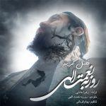 کاور آهنگ Roozbeh Nematollahi - Fasle Geryeh