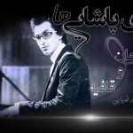 کاور آهنگ Sattar Khan - Baraye Pashaeiha