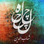 کاور آهنگ Shahabadin - Chel Chele