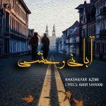 کاور آهنگ Khashayar Azimi - Abaniye Vahshi