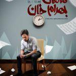 کاور آهنگ Mahan Bahram Khan - Golhaye Baghche (Album Version)
