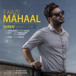 کاور آهنگ Soren Farmoodeh - Farze Mahal