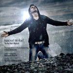 کاور آهنگ Masoud Mofrad - To Az Rah Residi (Ft Milad Beheshti)