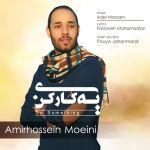 کاور آهنگ Amirhosein Moeini - Ye Kari Kon