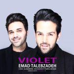 کاور آهنگ Emad Talebzadeh - Violet