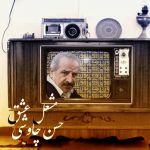 کاور آهنگ Hasan Chavoshi - Mashale Eshgh