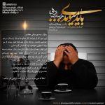 کاور آهنگ Reza Sadeghi - Bayad Miyoomadi