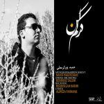 کاور آهنگ Hamid Poorkaramali - Darkam Kon