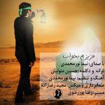 کاور آهنگ Nima Normohammadi - Azizam Bekhab