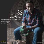 کاور آهنگ Mohammad Reza Ramezi - Abadan Golestaneh