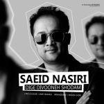 Saeed Nasiri - Dige Divooneh Shodam