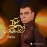 Ali Aghadadi - Vedae Akhar