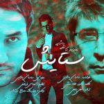 کاور آهنگ Sasan Pashaei - Setayesh (Ft. Amir Ghafarmanaeh)